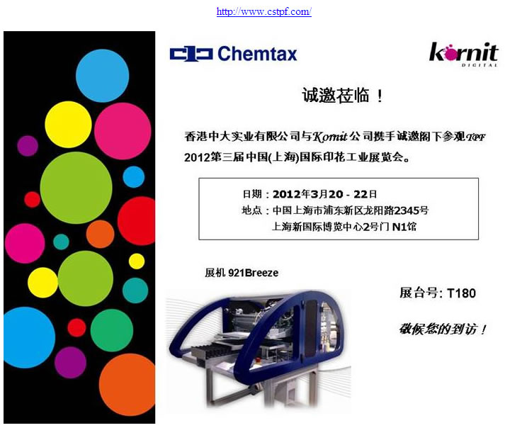 Chemtax industrial co ltd exhibitions invitation letter stopboris